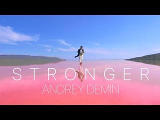 Stronger | Andrey Demin