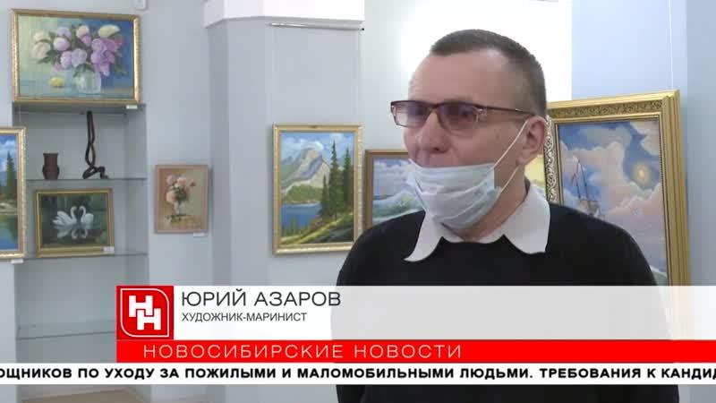Сюжет о персональной выставке Творческий путь Юрия Николаевича Азарова