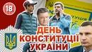 Петро Бампер і Сус День Конституції України
