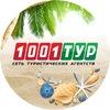 """#Горящие_туры """"1001 ТУР"""" УЛЬЯНОВСК"""
