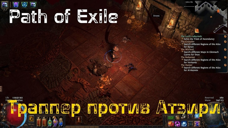 Path of Exile 3.9 Метаморф лига: Траппер на боссе Атзири (POE SSF Metamorph League)