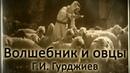 ПРИТЧА О ВОЛШЕБНИКЕ И ОВЦАХ. Г.И. Гурджиев