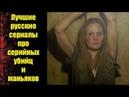 Лучшие русские сериалы про серийных убийц и маньяков. Выпуск 1