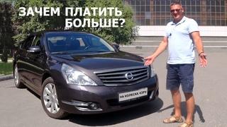 Обзор Nissan Teana 2010. Альтернатива Камри. Зачем платить больше. Премиум авто за 700 тысяч рублей