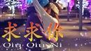 Sumpah Lagunya Bikin Nangis Sedih Bangat Qiu Qiu Ni ~ 求求你 Mandarin Love Song