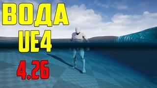 Ue4 вода 4 26 разработка игр / инди ue4 / как добавить воду в игру unreal engine 4