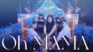 블링블링(Bling Bling) 'Oh MAMA' l Dance Cover 댄스커버