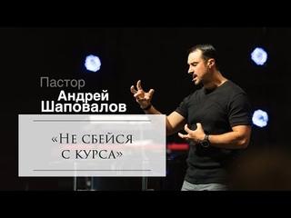 Пастор Андрей Шаповалов «Не сбейся с курса» | Pastor Andrey Shapovalov «Stay on track»