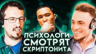 РЕАКЦИЯ ПСИХОЛОГОВ на клип Скриптонита - Вечеринка   ПСИХОЛОГИ СМОТРЯТ   ФрЭйданутые