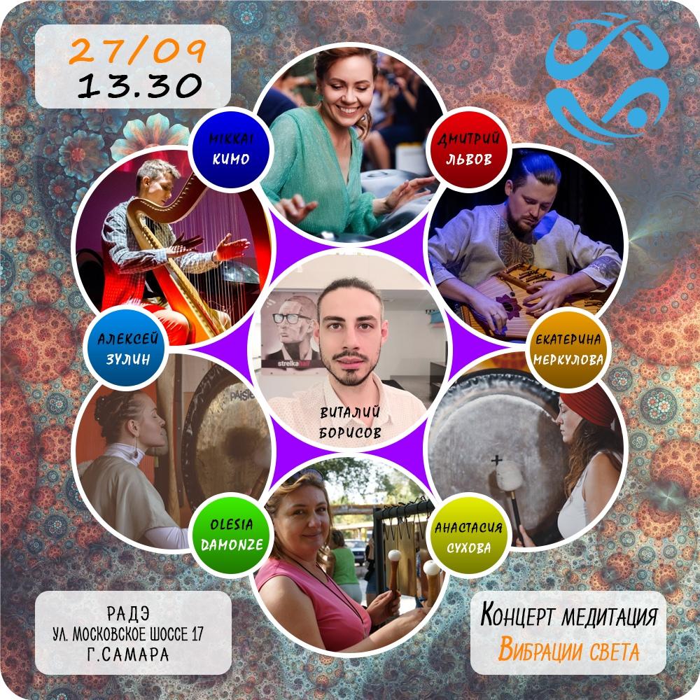 Афиша Самара 27.09 Концерт медитация/ Вибрации Света