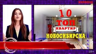 ГОРЯЧАЯ 10-КА КВАРТИР Новосибирска, выпуск №10 июнь 2020, Жилфонд. Продажа квартир, домов, коттеджей