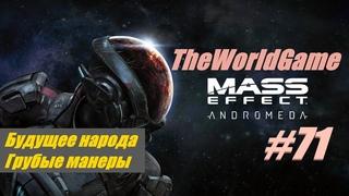 Прохождение Mass Effect: Andromeda [#71] (Будущее народа | Грубые манеры)