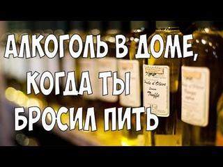 Алкоголь в доме, когда ты бросил пить. Зачем мне нужен алкоголь? Трезвость лучше!