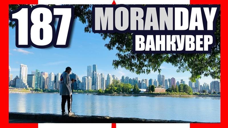 🇨🇦 Moran Day 187 Ванкувер