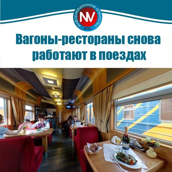 поезд мурманск адлер вагон ресторан фото особым вниманием
