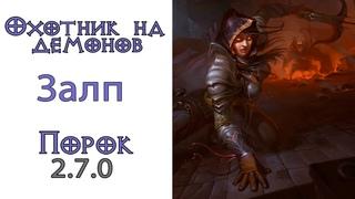 Diablo 3: ТОР Охотник на демонов Залп в сете Сущность порока