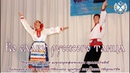 Концерт хореографических коллективов Во славу русского танца