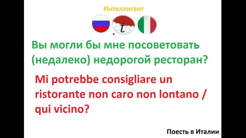 Вы могли бы мне посоветовать недалеко недорогой ресторан Разговорник по итальянскому языку Курсы итальянского языка