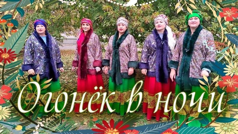 Огонёк в окне вокальный ансамбль Девичник
