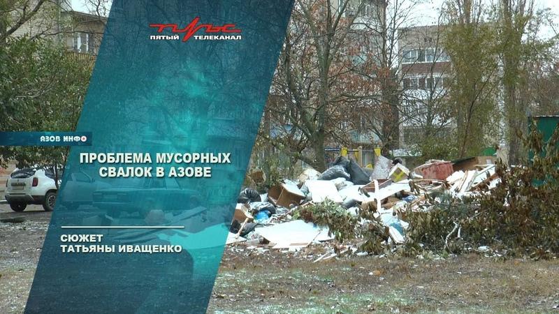 Проблема мусорных свалок в Азове