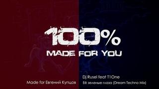 Dj Rusel feat T1One - Её зеленые глаза (Dream Techno Mix) [100% Made For You]