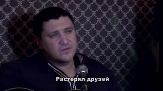 ВЛАДИМИР КУРСКИЙ-РАСТЕРЯЛ ДРУЗЕЙ-ПЕСНИ ПОД ГИТАРУ