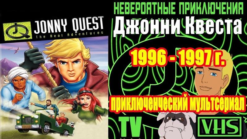 А помнишь был мультсериал Невероятные приключения Джонни Квеста 1996 1997 г