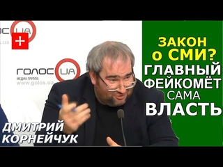 """Свобода? Вам оставят право прочитать в СМИ, что """"гетьман"""" – мудак. Дмитрий Корнейчук"""