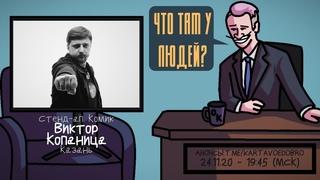 Виктор Копаница - Стенд-ап Комик. Казань. ЧТО ТАМ У ЛЮДЕЙ #142