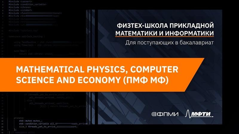 Презентации программ бакалавриата ФПМИ Математика и физика ПМФ