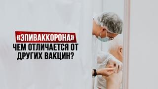 «ЭпиВакКорона». Чем отличается от других вакцин?