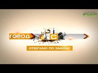 """Каждый четверг в прямом эфире  новый проект телеканала """"Самара-ГИС"""" """"Город С. Отвечаю по закону"""""""