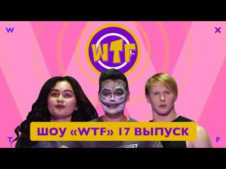 Шоу «wtf» — 17 выпуск wtf