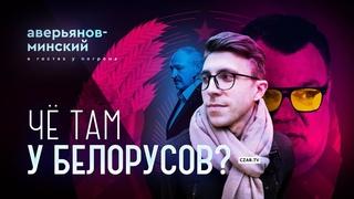 Егор Погром, Кирилл Аверьянов-Минский, Лукашенко, Бабарико и змагары #CzarStream #CZARTV