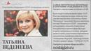 Татьяна Веденеева Рожденные в СССР Ностальгия 2021