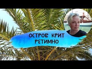 Как попасть на Крит этим летом?  - Клуб путешествий