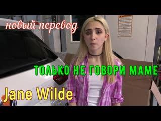 Jane Wilde - только не говори маме (русские титры big tits, anal, brazzers, sex, porno, blowjob, milf инцест перевод на русском)