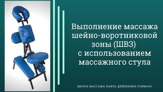 Выполнение массажа шейно-воротниковой зоны (ШВЗ) с помощью массажного стула.