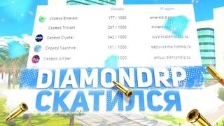 ПОЧЕМУ СКАТИЛСЯ DIAMOND RP? GTA SAMP
