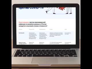 Вакцина.стопкоронавирус.рф - вся информация о вакцинации против COVID-19