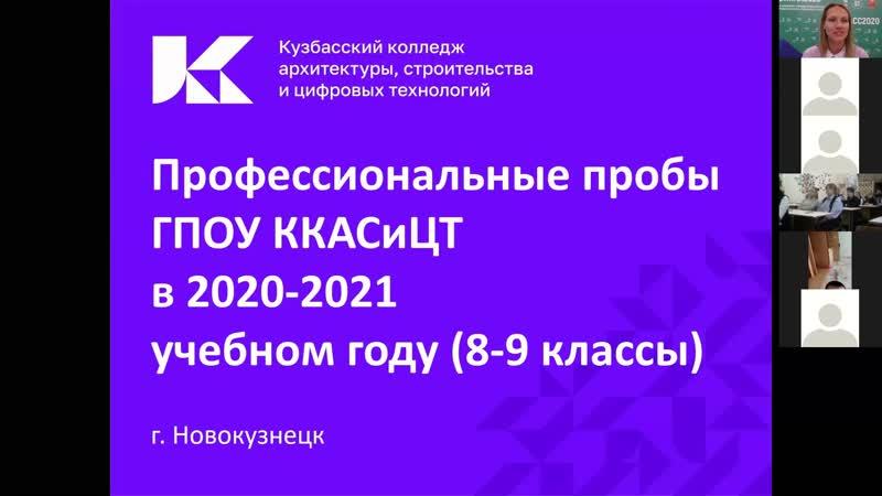 Презентация профессиональных проб ККАСиЦТ 2020