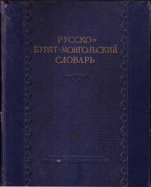 русско монгольский словарь pdf