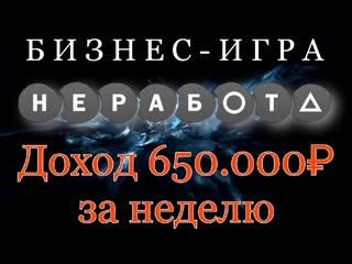 650000 за НЕДЕЛЮ!!! Это просто БОМБА!!! Смотрим видео