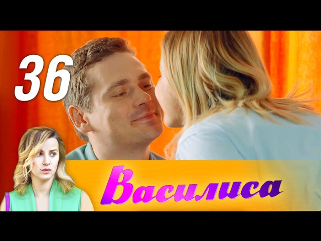Василиса Серия 36 2017 @ Русские сериалы