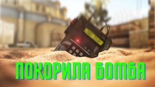 CS:GO песня - Покорила Бомба (пародия на CYGO - Panda E)