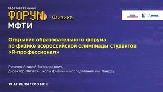 """Открытие образовательного форума по физике всероссийской олимпиады студентов """"Я-профессионал"""""""