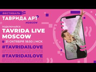 Фестиваль Таврида АРТ MOSCOW   День #1