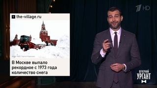 """Снегопад в Москве. Илон Маск пригласил Владимира Путина в Clubhouse. Бренд """"Гном Гномыч""""."""