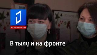 В тылу и на фронте: депутаты НС ДНР поздравили женщин-военнослужащих