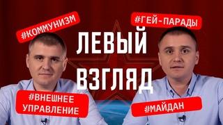 Заднеприводным быть безопаснее, чем коммунистом – ЛЕВЫЙ ВЗГЛЯД с Александром и Михаилом Кононовичами